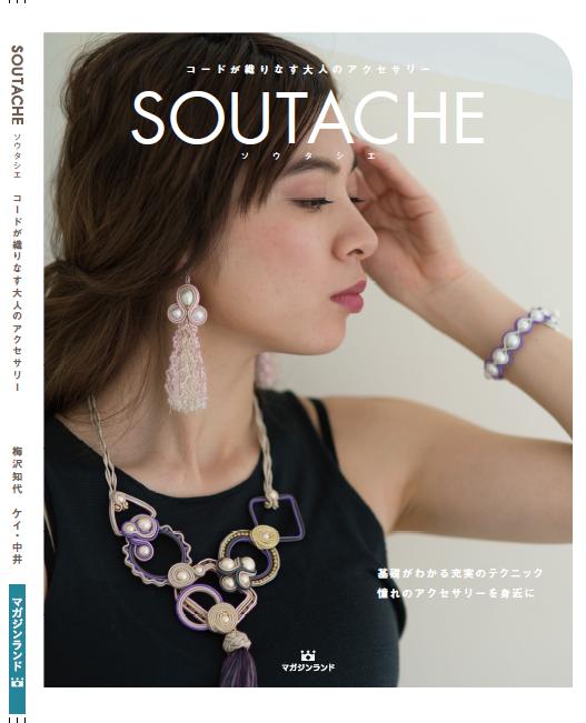 友人のFSKアクセサリークラフト教室主宰 ケイ中井さんとの共著 『コードが織りなす大人のアクセサリー 「SOUTACHE  ソウタシエ」』(出版社マガジンランド)